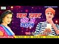 2018 का सुपर हिट लोकगीत Mal Hamar Randi Ho Gail - Ricki Tiwari - Super Hit Lokgeek 2018