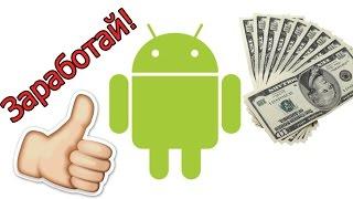 Создание Android игр в QuickAppNinja! I Заработок в интернете!