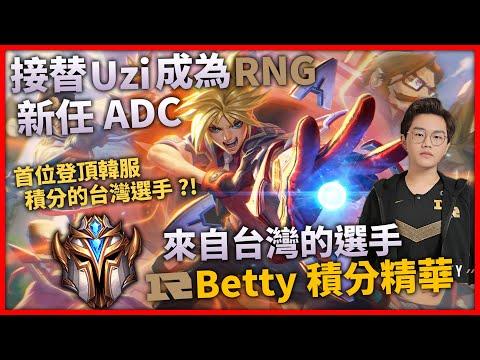 """前電狼AD 現皇族AD """"Betty"""" 韓服Rank精華"""