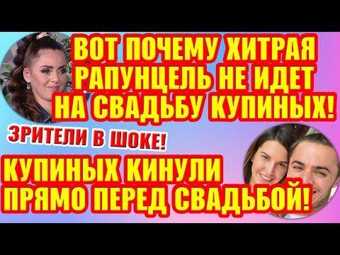 Дом 2 Свежие новости и слухи! Эфир 20 АВГУСТА 2019 (20.08.2019) видео