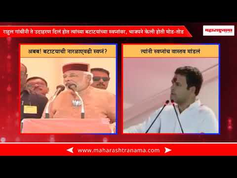 How BJP did Aloo politics by editing actual speech of Rahul Gandhi