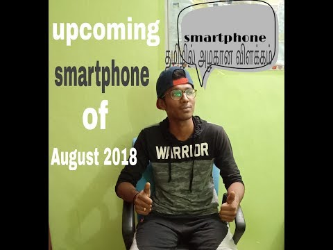 upcoming smartphones of August 2018  explained in tamil