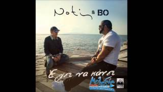 Νότης Σφακιανάκης feat Bo - Έχει να κάνει | Notis Sfakianakis feat Bo - Exei na kanei