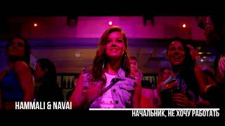 HammAli & Navai - Начальник, не хочу работать (music video)
