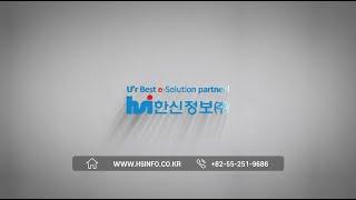 한신정보주식회사 (HanShin Information)
