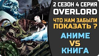 Аниме OVERLORD - Что нам не показали в 4 серии 2 сезона (Сравниваем аниме и Ранобэ + Мангу)