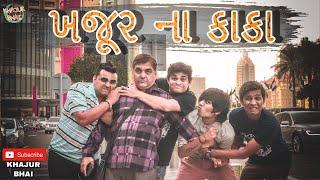 દુબઇ માં ખજૂર ના કાકા | Khajur Bhai | Jigli and Khajur | Khajur Bhai Ni Moj | New Video