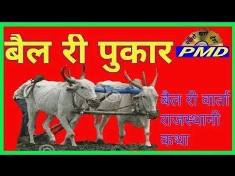 🔥🔥 बैल री वार्ता-Bel Ki Pukar » Ek Rajasthani Katha Bhajan,Marwadi Katha,Lok Katha Bhajan