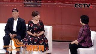 [等着我第四季]维吾尔族老人身患重病想要放弃 路遇好心汉族姑娘热情帮助重拾信心 | CCTV