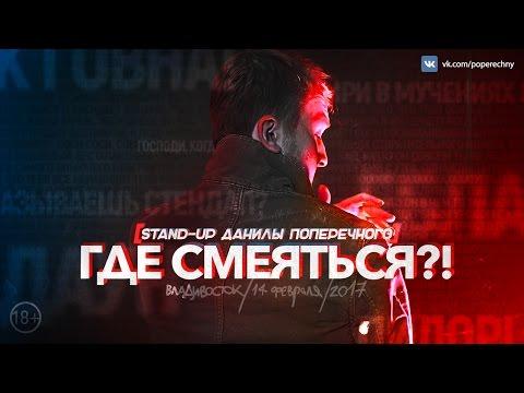 """Данила Поперечный: STAND-UP """"ГДЕ СМЕЯТЬСЯ?!"""" (18+)"""