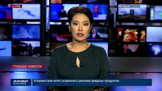 Новости Казахстана. Выпуск от 16.11.18