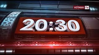 Итоговые новости 20:30 (16.08.2018 г.)