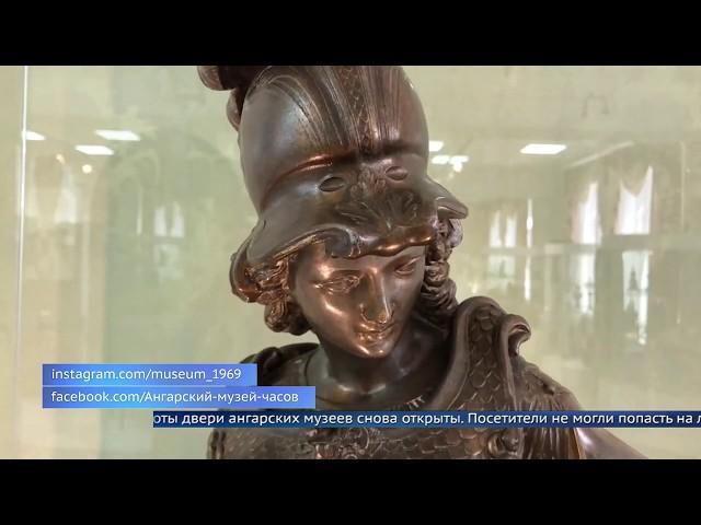 Музеи в Ангарске снова работают!