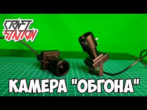 Камеры обгона с регулировкой фокуса