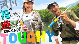 【エッグキャストタフィー】投げる!遊ぶ!ルアーで釣る!