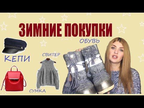 Зимний ШОППИНГ: свитера, обувь, сумки|| ПОКУПКА ОДЕЖДЫ: ZARA CALZEDONIA STRADIVARIUS TERRANOVA