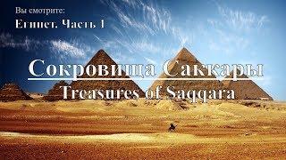 Сокровища Саккары: Египет. Часть 1 | Treasures of Saqqara: Egypt. Документальный фильм