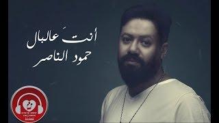 اغاني حصرية أجمل أغنية أنت عالبال حمود الناصر تحميل MP3