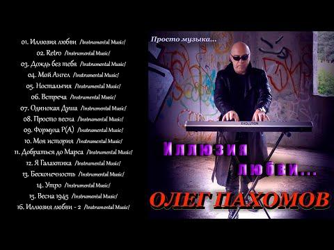 Олег Пахомов Иллюзия любви /Instrumental Electronic Music/ 2021 /New album/