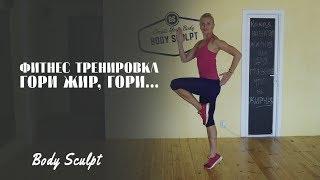 Фитнес тренировка Гори жир, гори #BodySculpt