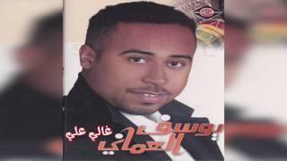 Ghali Ali يوسف العماني - غالي علي تحميل MP3