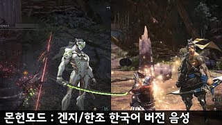 Hanzo Genji Korean Voice Version