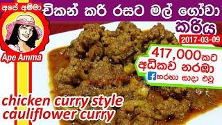 ✔ චිකන් කරි රසට මල් ගෝවා  Malgowa Curry (Eng Sub) Spicy Cauliflower Curry  By Apé Amma