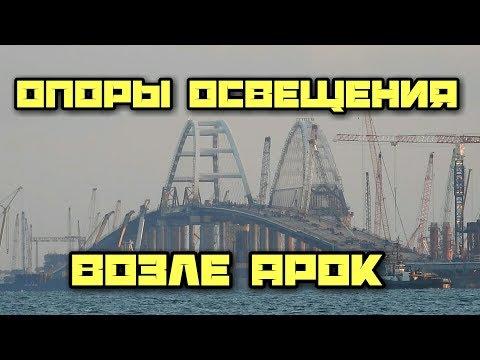 Крымский(февраль 2018)мост! Ж/Д мост электрифицируют? Пролёты надвигают! Опоры растут! Комментарий!