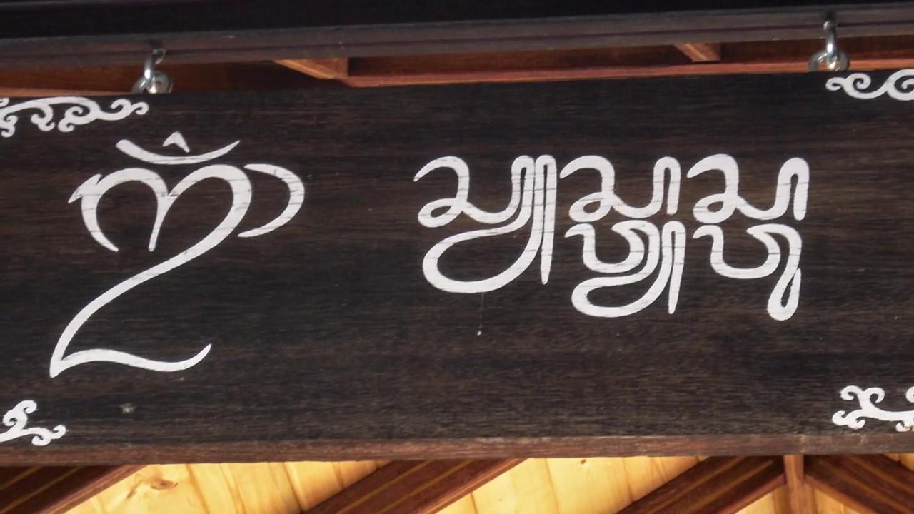 In Ko Pah Yoga