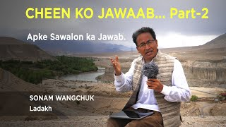 Thank you everyone for responding immensely to the previous video. Here is the part-2 of it answering questions that you have asked.     #BoycotMadeInChina AND USE YOUR WALLET POWER! Sonam Wangchuk appeals to all Indian citizens and people worldwide to boycott Chinese products and stop virtually financing the current military bullying in Ladakh and the South China Sea. If we citizens are clever we should use our wallet power rather than leaving it totally to our armies to respond with their bullets. The bullet response is what China is looking for as it helps unite its angry citizens to forgive the mistakes and forget the economic hardships caused by the regime's poor handling of COVID 19. Our wallet response of boycotting Chinese products will hurt their economy and take them by surprise and may even lead to what they fear most… a democratic uprising and overthrow of the totalitarian regime… It also means freedom to 1.4 Billion bonded laborers, 10 million Uighur Muslims and six million Tibetan Buddhists. The Choice is yours!  Visit -  https://www.ilivesimply.org/  to make behavioral changes pledge to save our planet.