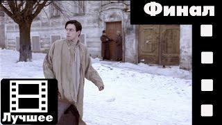 Морфий - Финал (лучшие моменты фильма)