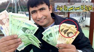 Korean Money Explained | easiest way to convert won into rupees | Mudassar Saddique