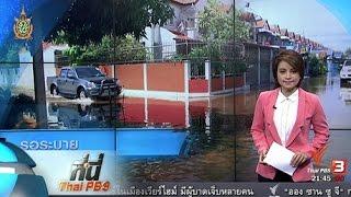 ที่นี่ Thai PBS - ที่นี่ Thai PBS : ชุมชนติดนิคมฯบางปู ขอช่วยเร่งระบายน้ำท่วม