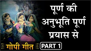 Gopi Geet the melodious cries for Krishna Part 1