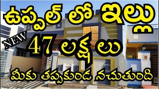 Independent house for sale in Hyderabad Uppal    House for sale    ID No: 15