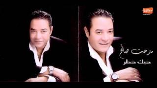 تحميل اغاني مدحت صالح- حبك خطر MP3