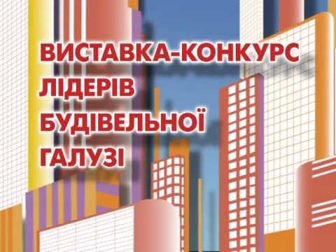 Компании Партнеры строительной выставки VIRA Ukraine 2013