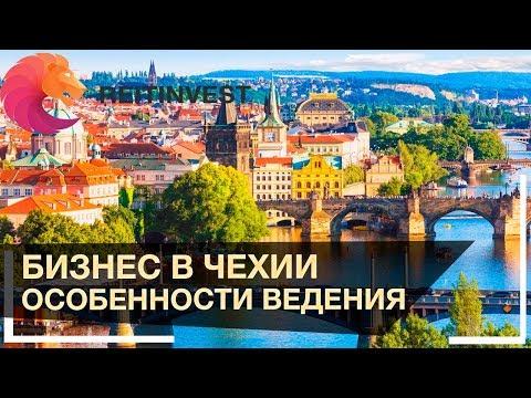 💵👉Бизнес в Чехии для русских и украинцев | Особенности ведения бизнеса