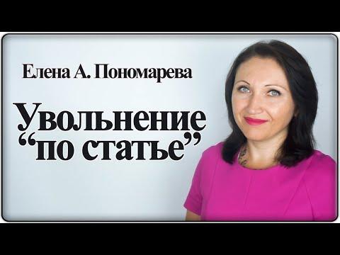 Порядок увольнения за виновные действия - Елена А. Пономарева