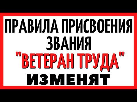 """Правила присвоения звания """"Ветеран труда"""" изменят"""