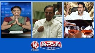 TS Assembly Resolution against CAA |  Liquor Price Hike In Telangana | AP Local Polls | V6 Teenmaar