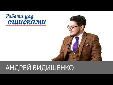 Андрей Видишенко и Дмитрий Джангиров, Работа над ошибками, выпуск #394