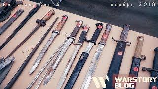 Немецкое оружие на блошином рынке  Синей Экспо