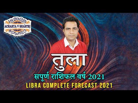 Libra Complete Horoscope 2021 - तुला संपूर्ण राशिफल बर्ष 2021