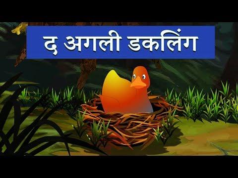 The Ugly Duckling Hindi kahaniya for kids