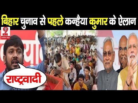 Bihar Election: कन्हैया कुमार की ये बातें सुन उड़ जाएंगे आपके होश, मोदी-नीतिश के खिलाफ कही ये बात ||