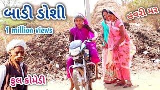 બાડી ડોશી | comedian Vipul | gujarati comedy