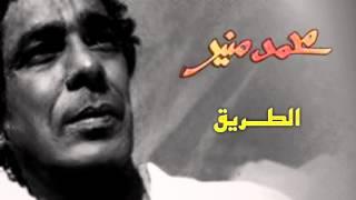 اغاني طرب MP3 Mohamed Mounir - Eltaree2 (Official Audio) l محمد منير - الطريق تحميل MP3