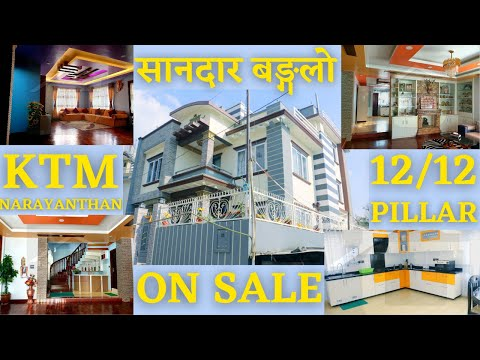 Narayanthan house for sale। बुढानिलकण्ठ नगरपालिका । real estate nepal । new design । @gharjagganepal
