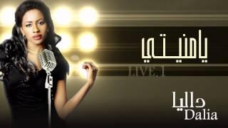 داليا - يا منيتي (النسخة الأصلية) حفلة | 2015 تحميل MP3